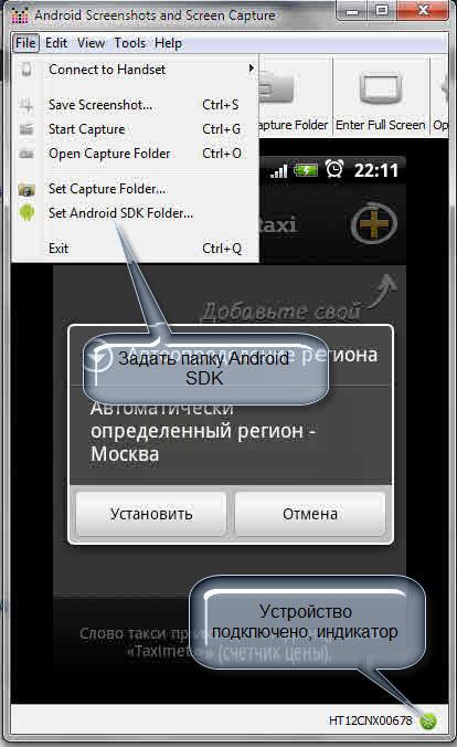 Установка SDK Folder
