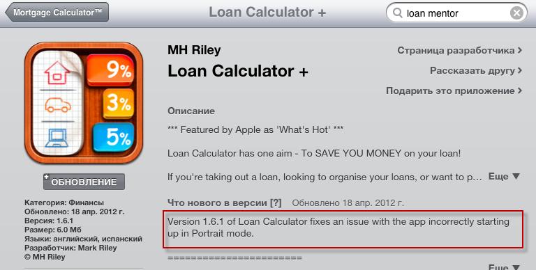 Обновленный кредитный калькулятор.