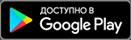 Изображение - Расчет вклада сбербанк ico-download-google-play