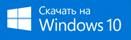 Изображение - Расчет вклада сбербанк ico-download-windows