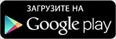 Изображение - Как взять кредит в банке тинькофф наличными ico-google-play