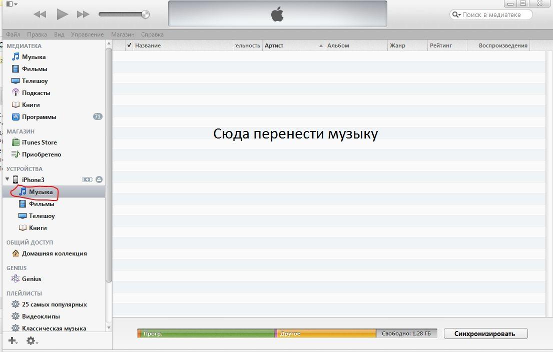 Закачка музыки на iPhone