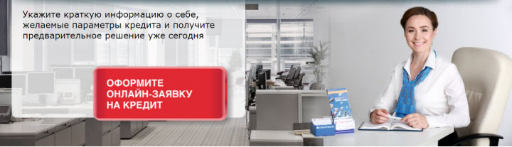 Подать заявку на потребительский кредит в Совкомбанке