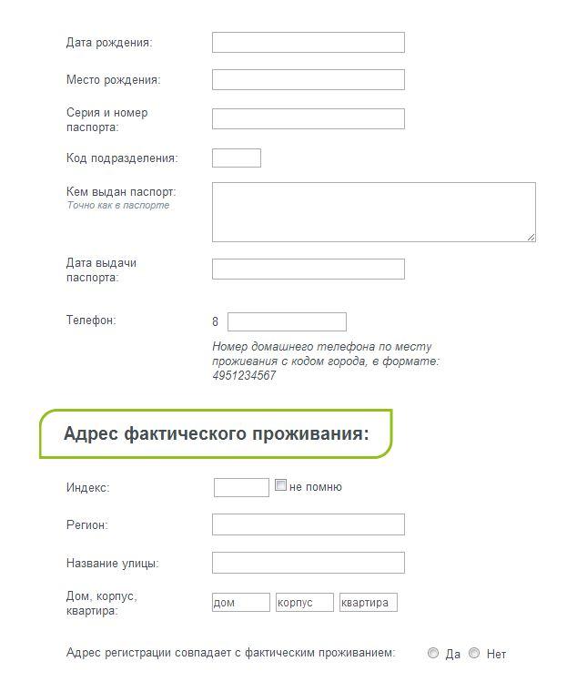 Ввод паспортных данных при заполнении заявки