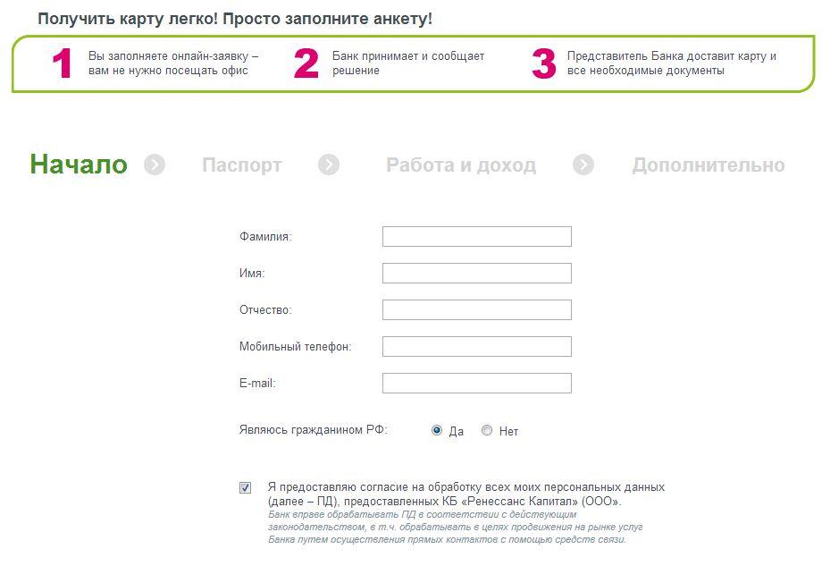 оформить заявку в ренессанс кредит