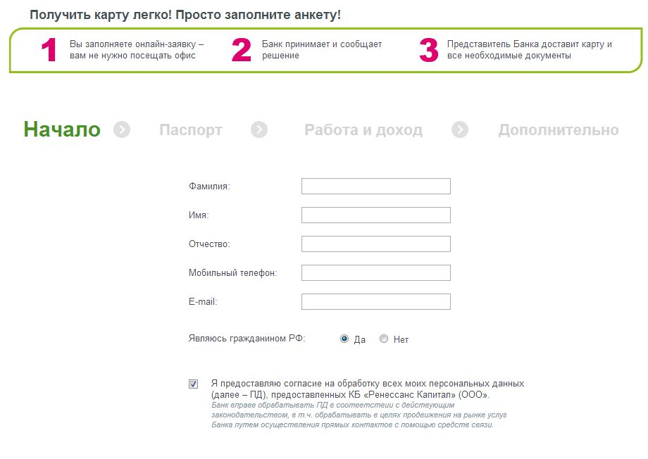заявка на кредит наличными ренессанс банк