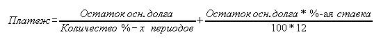 формула дифференцированных платежей