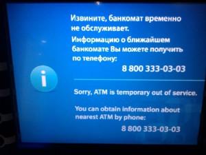 Изображение - Что делать, если банкомат не зачислил деньги на банковскую карту или счет bankomat_ne_rabotaet-300x225