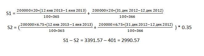 налог по вкладу формула