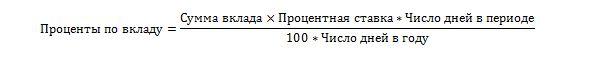 Формула расчета процентов по депозиту