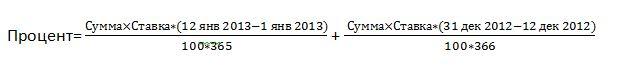 Формула расчета процентов за месяц