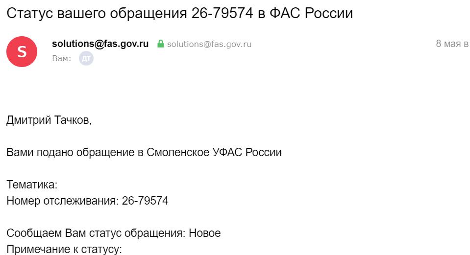 Скриншот о регистрации обращения