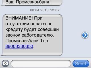 Спам от ПСБ