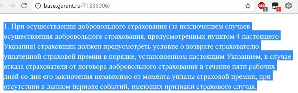 Указание ЦБ России от 20.11.2015 N 3854-У