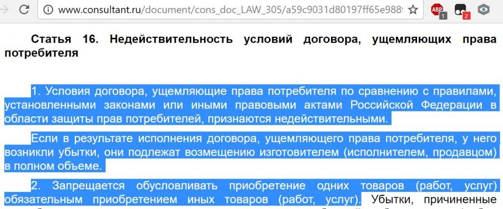 Статья 16 недействительность условий договора ущемляющих права потребителя