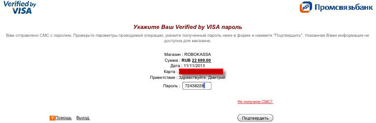 оплата 3d secure