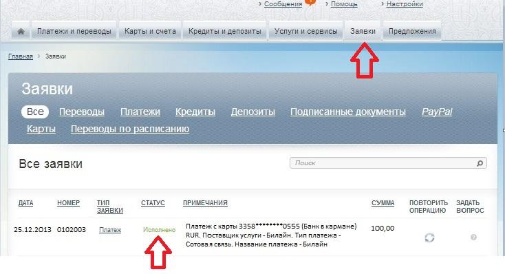 Статус платежа русский стандарт