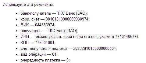 Счет карты Яндекс