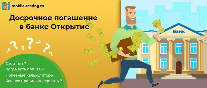 Досрочное погашение кредита в банке Открытие