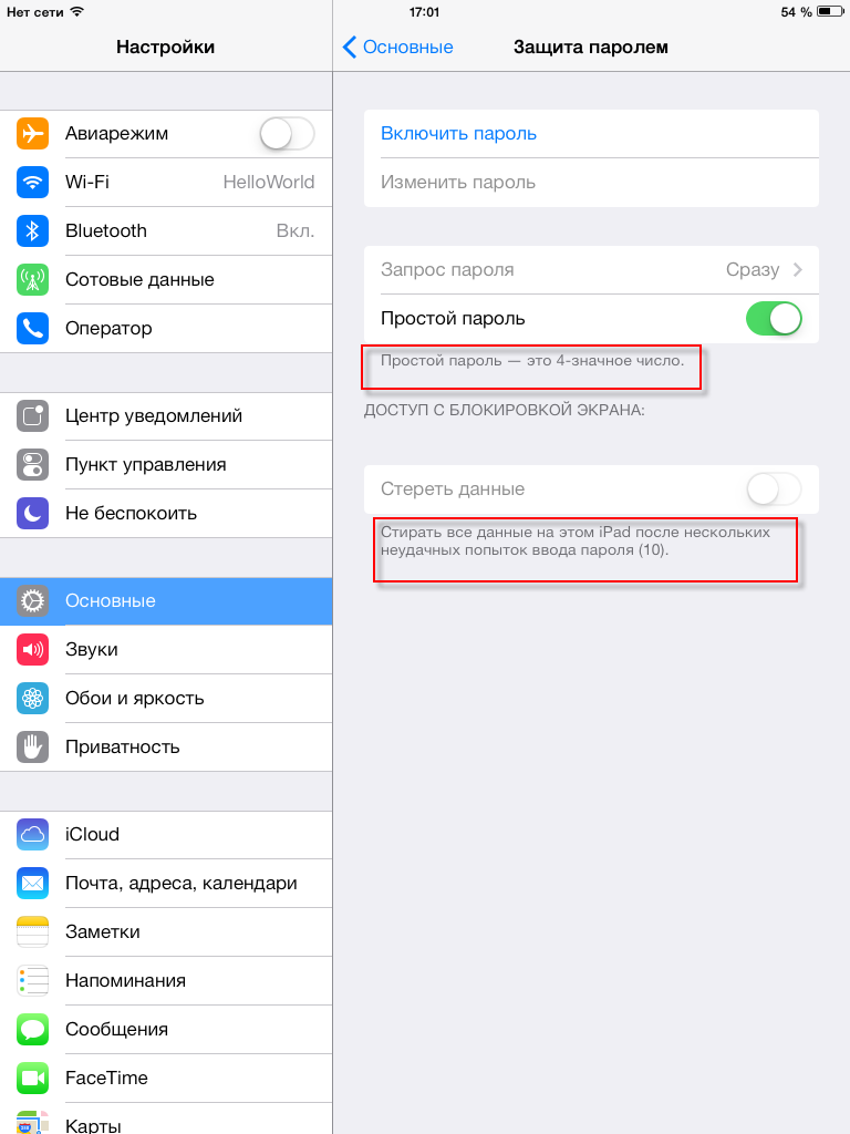 Настройка блокировки iPad