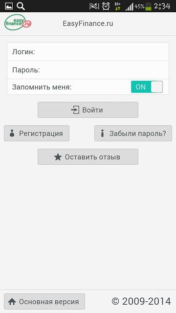 ЛОгин в приложение