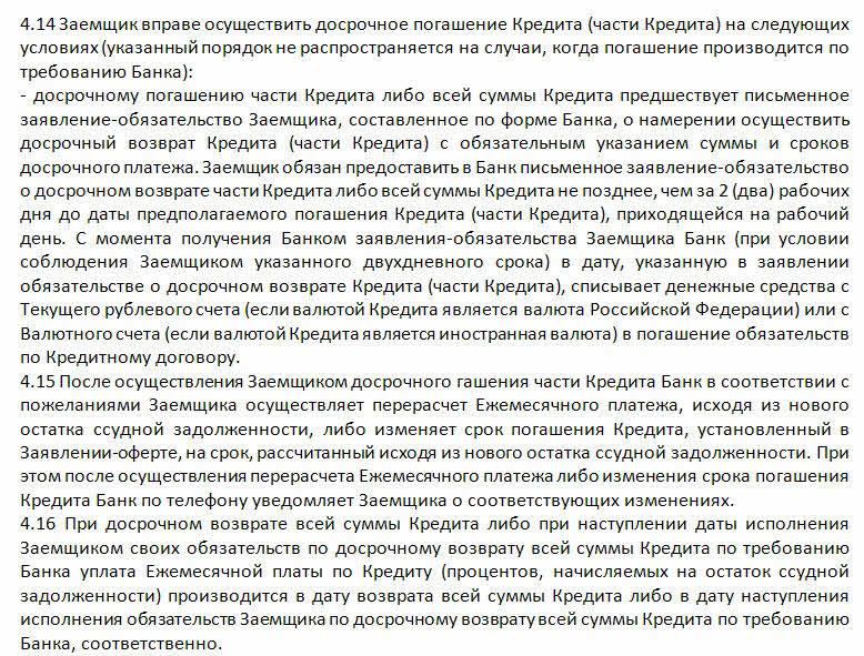 Договор ОтП банка
