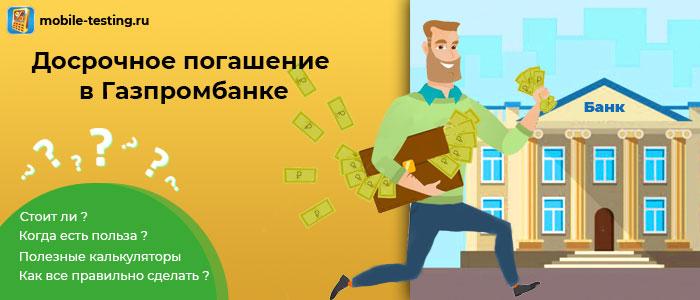 Досрочное погашение в Газпромбанке
