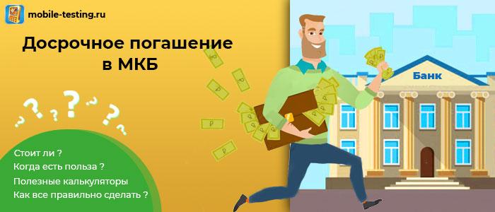 Досрочное погашение в Московском кредитном банке