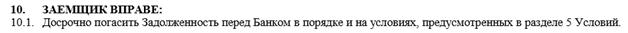 Досрочное погашение в Русский стандарт