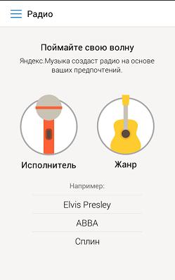 Яндекс музыка Радио