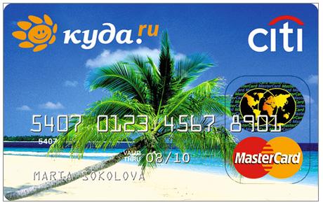 Кредитка Ситибанка