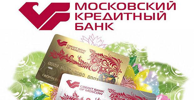 кредитка МКБ