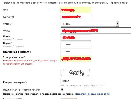 регистрация на банки ру