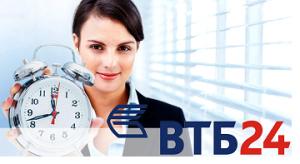 телефон горячей линии банка ВТБ-24