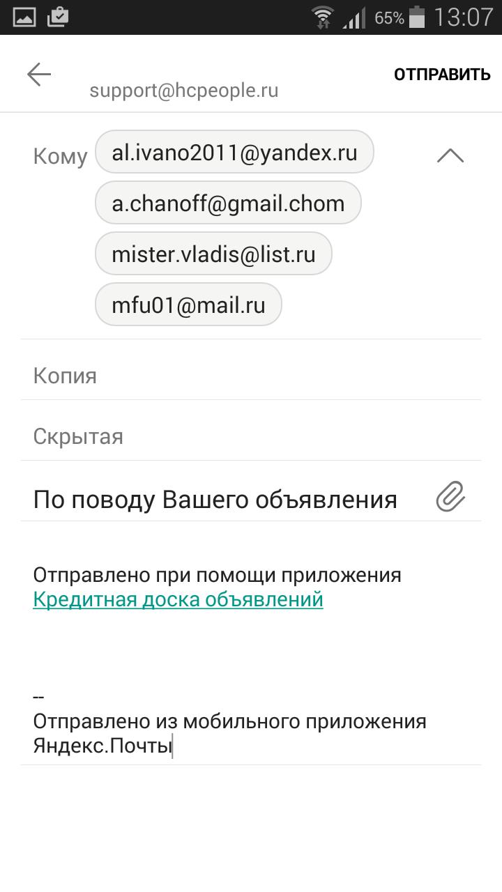Изображение - Где найти частного кредитора Screenshot_2015-07-12-13-07-11
