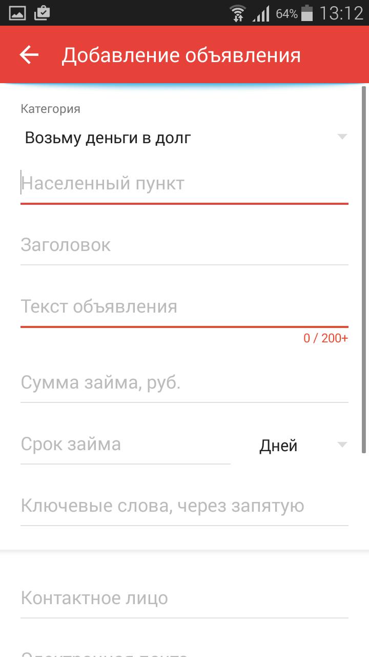 Изображение - Где найти частного кредитора Screenshot_2015-07-12-13-12-22