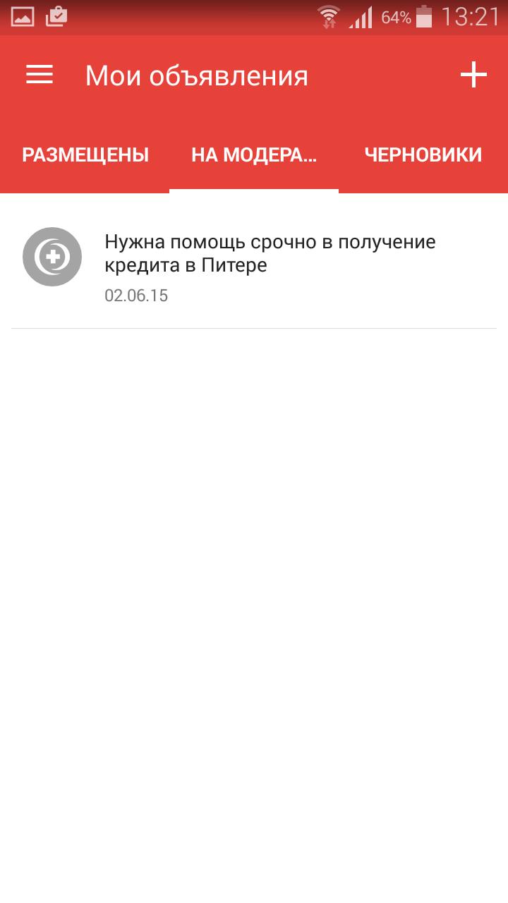 Изображение - Где найти частного кредитора Screenshot_2015-07-12-13-21-13
