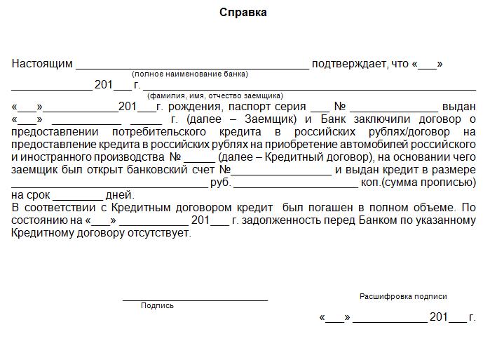 Изображение - Что должен выдать банк при закрытии кредита primer-spravki
