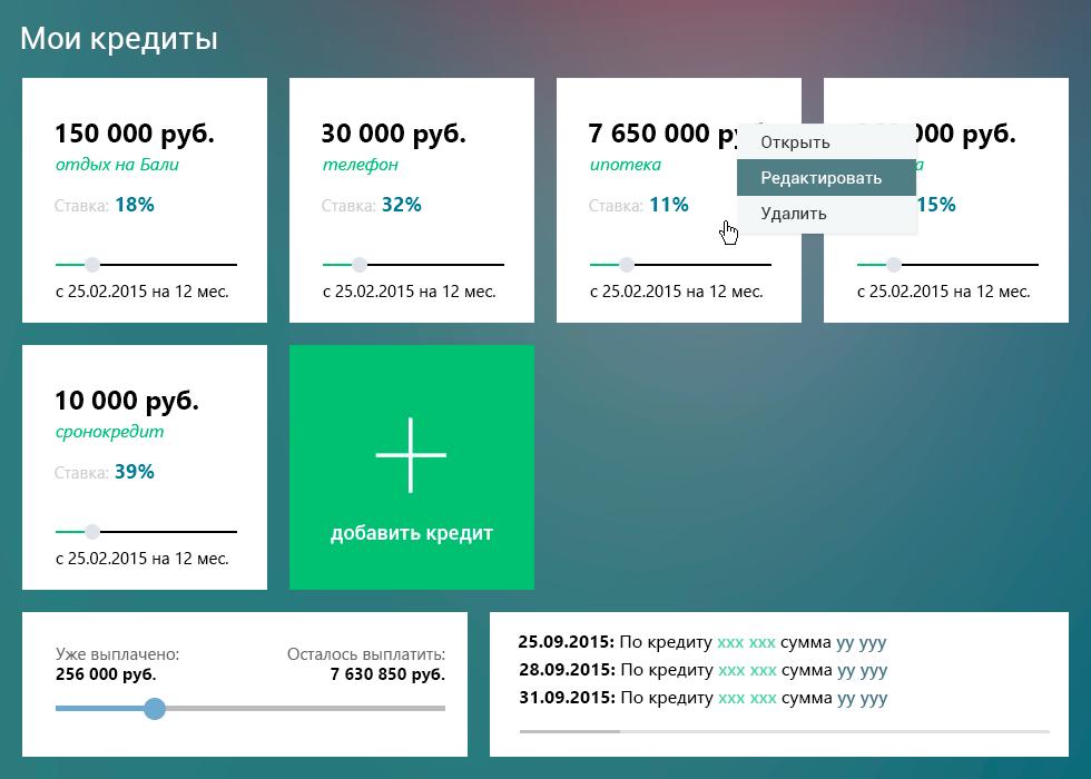 Дизайн списка кредитов
