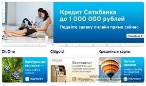 кредитный калькулятор ситибанка