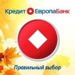 кредитный калькулятор Кредит Европа банка