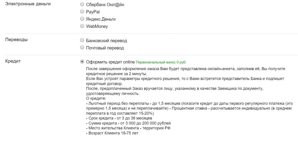 Айфон 6 в кредит без переплаты