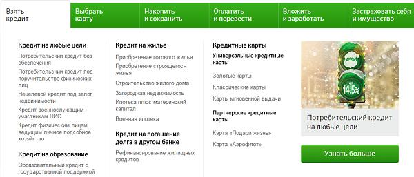 Официальный сайт Сбербанка РФ: вклады, кредиты и калькуляторы