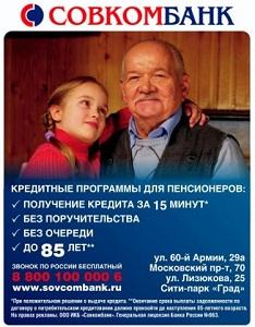 кредит для пенсионеров в совкомбанке