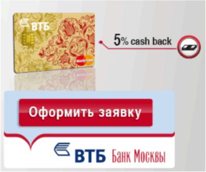 Кредитная карта ВТБ банка Москвы
