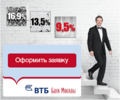Заявка на кредит наличными в ВТБ Банк Москвы