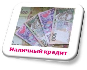 кредит наличными в день обращения по паспорту без справок о доходах