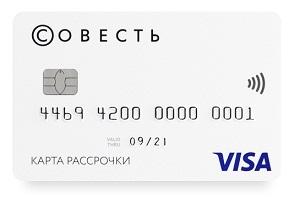 кредитная карта Совесть от Киви Банка