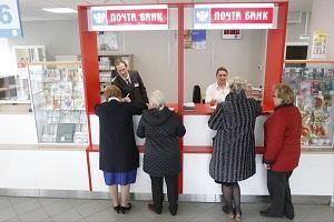 кредиты почта банка физическим лицам