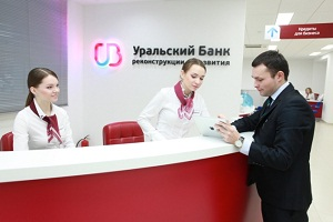Кредиты УБРиР физическим лицам